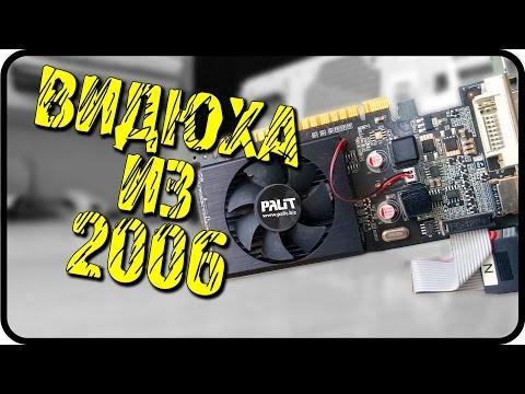 NVIDIA GeForce 8600 GT - video-