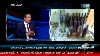 السيسي.. أتابع بفخر بطولات أبناء جيش وشرطة مصر ضد الإرهاب