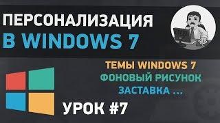 настройка и персонализация в windows 7