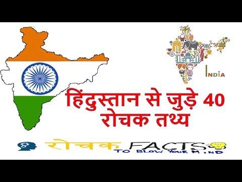 हिंदुस्तान से जुड़े 40 रोचक तथ्य