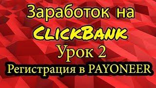 Заработок ClickBank. Урок 2. Регистрация в PAYONEER анкета для виртуального счета