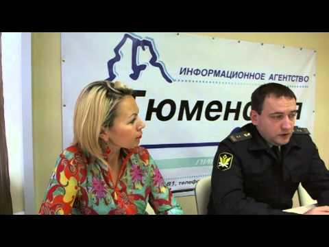 Интернет-конференция заместителя главного судебного пристава Тюменской области Андрея Лобанова