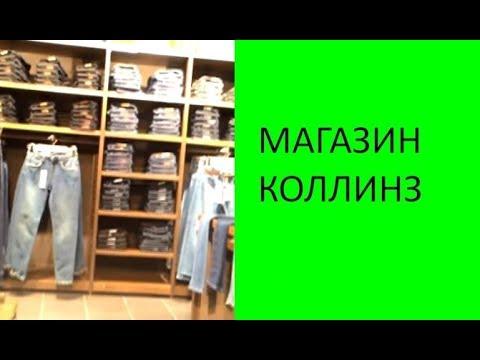 Магазин Коллинс👚👕👖. Обзор магазина одежды. Качество, ассортимент, скидки.