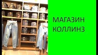 Магазин Коллинс????????????. Обзор магазина одежды. Качество, ассортимент, скидки.
