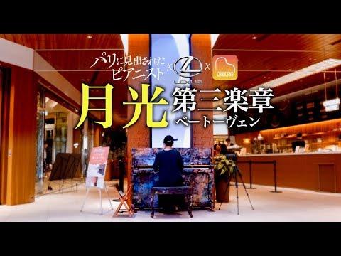 LEXUS street piano - Au bout des doigts - Beethoven - Moonlight Sonata(3rd Movement) -CANACANAиз YouTube · Длительность: 6 мин