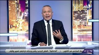 علي مسئوليتي مع أحمد موسى 7/7/2020