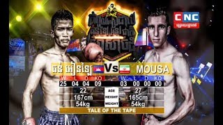 ធន់ អៀងឡៃ Thun Eanglai Vs (Iran) Mousa, 09/December/2018, CNC Boxing