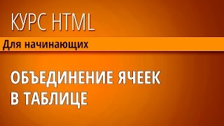 8  Объединение ячеек в таблицах HTML