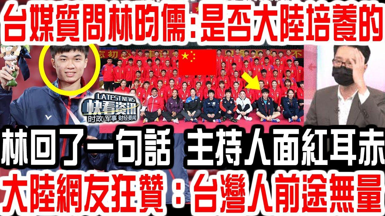 台媒質問桌球天才少年林昀儒:這麼強是否大陸訓練出來的?林回了一句話大陸狂贊:台灣人前途無量!