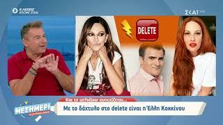 Μεσημέρι με τον Γιώργο Λιάγκα   Με το δάχτυλο στο delete είναι η Έλλη Κοκκίνου   15/10/2019
