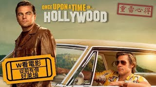 W看電影_從前,有個好萊塢(Once Upon a Time in Hollywood, 好萊塢往事, 荷里活)_重雷心得