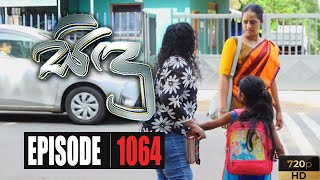 Sidu | Episode 1064 09th September 2020 Thumbnail
