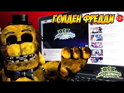 ГОЛДЕН ФРЕДДИ: обзор видеоблога аниматроников из ФНАФ! Сборник 1. 13+