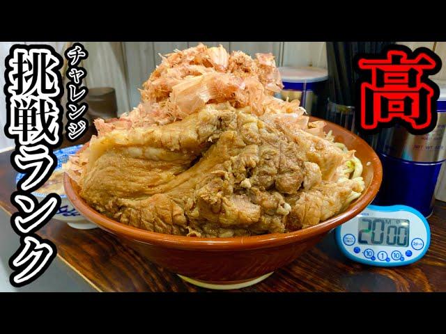 【大食い】⚠️一般の方は絶対に手を出さないでください‼️バケモノ級のつけ麺チャレンジ(20分)に挑む‼️【マックス鈴木】
