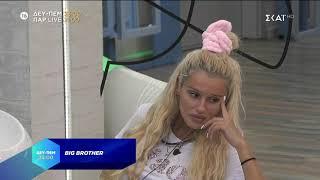 Big Brother Trailer   14/09/2020