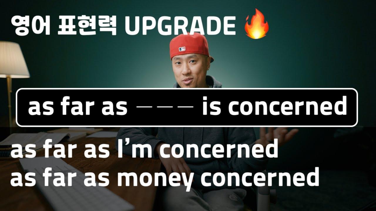 영어 표현력 업그레이드 🔥 as far as I'm concerned / as far as money is concerned