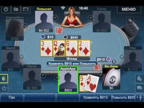 Техасский Покер Бесплатная Игра Скачать