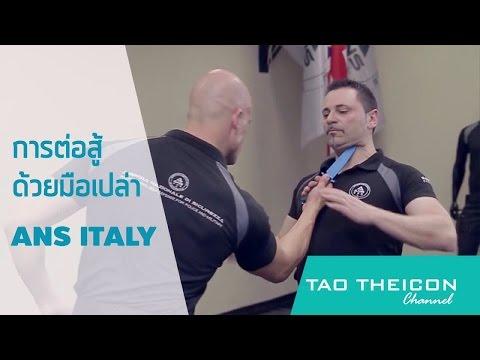 การต่อสู้ด้วยมือเปล่า จากสถาบัน ANS ITALY