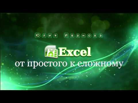 Excel Использование имён в формулах