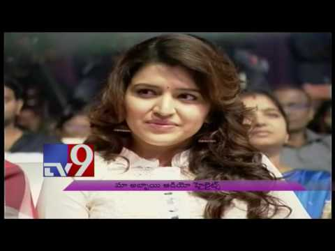 Maa Abbayi Audio Release Highlights - TV9