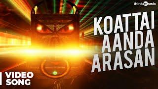 Maragatha Naanayam | Koattai Aanda Arasan Video Song | Aadhi | Dhibu Ninan Thomas