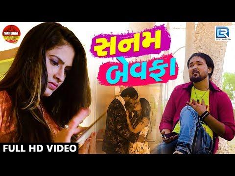SANAM BEWAFA - Alpesh Panchal   New BEWAFA Song   FULL VIDEO   New Gujarati Song 2018
