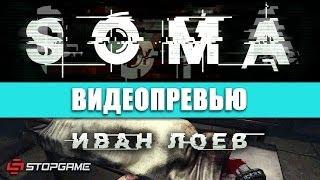 Превью игры SOMA