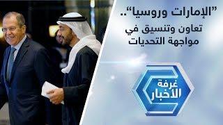 الإمارات وروسيا.. تعاون وتنسيق في مواجهة التحديات
