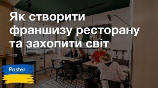 Вебинар — «Как создать франшизу ресторана и захватить мир»
