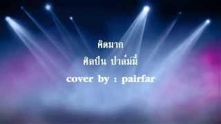 คิดมาก (ปาล์มมี่) cover by pairfar