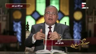 خير سلف - أبرز المواقف فى حياه عبد الله بن عمر رضي الله عنه
