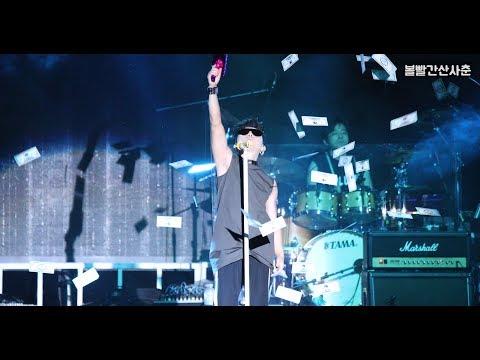 180825 이승환 (Lee Seung Hwan) 전체 풀캠 (Full Cam) - 구례 자연드림 락페스티벌 [직캠 / FANCAM] [4K 60p]