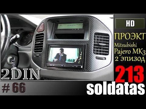 Митсубиси Паджеро 3 - устанавливаем 2DIN  ( 2 эпизод ) #Паджеро