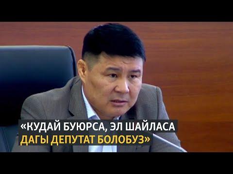 """Тазабек Икрамов: """"Кудай буйруп, эл шайласа дагы депутат болобуз""""."""