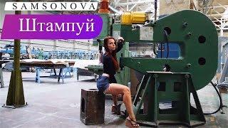 Смотреть клип Samsonova - Штампуй