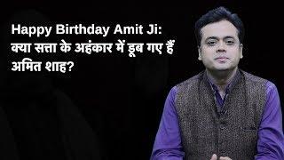 Happy Birthday Amit Ji: Kya Satta Ke Ahankar Mein Doob Gaye Hain Amit Shah?