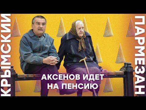 Аксенов идет на