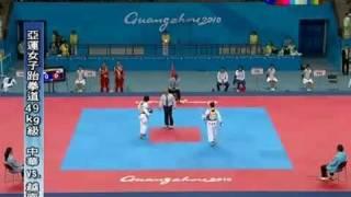 Yang Shu-jun Asian Olympic Games2010 (kickboxing)楊淑君2010廣州亞運跆拳道實況