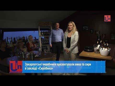 Закарпатські виробники презентували вина та сири в закладі «СироВина»