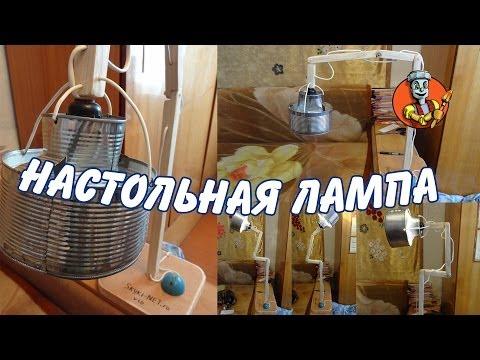 видео: Настольный светильник (лампа) своими руками от Самоделкина