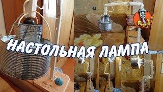 Настольный светильник (лампа) своими руками от Самоделкина(, 2013-10-15T02:57:28.000Z)