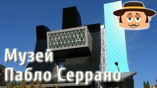 Достопримечательности Испании, Музей Пабло Серрано(, 2014-09-12T08:23:59.000Z)