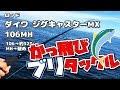 陸から巨大青物を狙い撃ち かっ飛びブリタックル!ダイワ ジグキャスターMX106MH レブロス3500 ガンガンジグ