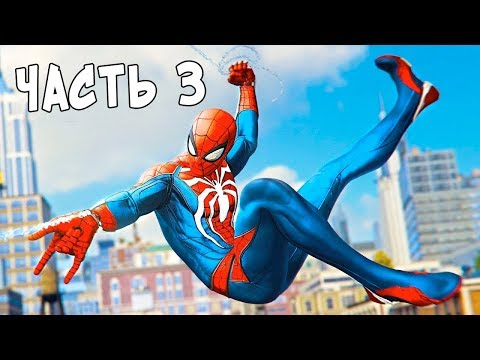 НОВЫЙ SPIDER-MAN на PS4 - ПРОХОЖДЕНИЕ #3 ((Marvel's Spider-Man)