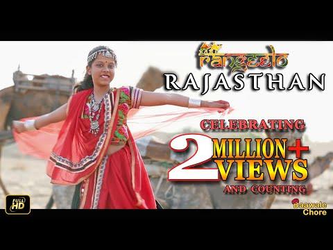 New Rajasthani Marwadi Song 2017   RANGEELO RAJASTHAN   BAAWALE CHORE   New Hindi Song 2017