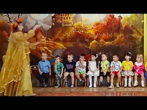 Праздник Осени в детском саду.Младшая группа.