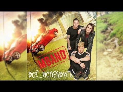 Аудио: MBAND - Всё исправить thumbnail