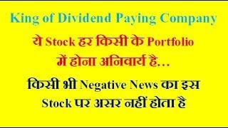 King of Dividend Paying Company | ये Stock हर किसी के Portfolio में होना अनिवार्य है |