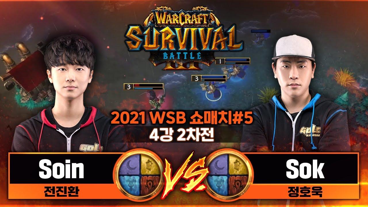 Soin (R) vs Sok (R) 2021 WSB 쇼매치#5 랜덤 영웅전 - Warcraft3 Survival Battle 2021 Show Match
