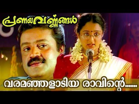 Varamanjaladiya...   Superhit Malayalam Movie Song   Pranayavarnangal